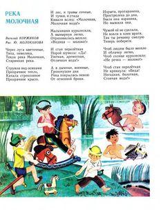"Журнал ""Мурзилка"" №06 от 1978 года - Детские журналы"