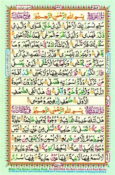 """ENTER TO LEARN """"Way to Quran"""" an Online Islamic educational institute.Teaching Quran with proper Tajwid, Translation & Tafseer. Listen To Quran, Learn Quran, Allah Islam, Islam Quran, Reading Al Quran, Online Quran, Quran Pak, Quran Surah, Allah Names"""