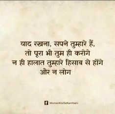 Quotes that are fireproof, just like our fireproof document bags Shyari Quotes, Desi Quotes, Hindi Quotes On Life, Motivational Quotes In Hindi, People Quotes, Poetry Quotes, True Quotes, Inspirational Quotes, Hindi Shayari Life