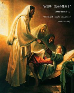【今日福音:女孩子,我命你起來!】〈馬爾谷福音 5:21-43〉…