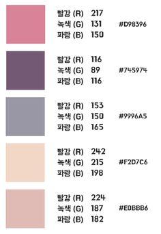 PPT 색조합 / PPT 다운로드 / PPT 다운 PPT 색조합 찾을 때 새별의 파워포인트 오늘의 PPT ...