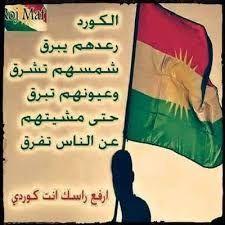 شعر عن علم كوردستان بحث Google Quotes Country Flags Arabic Calligraphy
