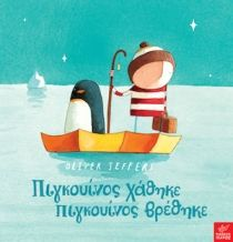 Lost and Found by Oliver Jeffers. Aussie families love Oliver Jeffers, so it was a real struggle to limit ourselves to just two of his book. Oliver Jeffers, Books For Boys, Childrens Books, Toddler Books, Sam Mcbratney, Book Creator, Petite Section, Children's Picture Books, Lost & Found