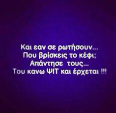Ψιτ... ελα! #αλκυονη_παπαδακη