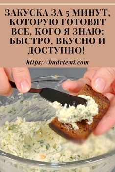 Clean Eating, Healthy Eating, Russian Recipes, Scones, Health And Wellness, Appetizers, Food And Drink, Favorite Recipes, Healthy Recipes