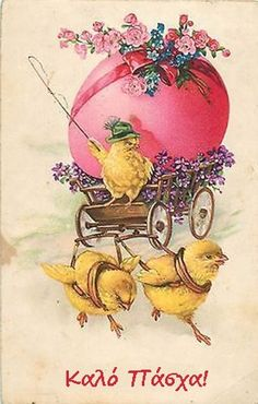 Καλό Πάσχα! Vintage Cards, Vintage Postcards, Orthodox Easter, Greek Easter, Vintage Easter, Easter Crafts, Happy Easter, Note Cards, Easter Eggs