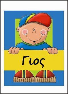 mikapanteleon-PawakomastoNhpiagwgeio Greek Language, Second Language, Learn Greek, Teaching Kindergarten, Kids Corner, Family Kids, Family Activities, Winnie The Pooh, New Baby Products
