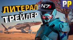 Mass Effect Andromeda - Рэп Литерал [Трейлер]