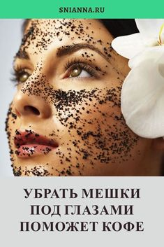 Alternative ways to use coffee - Coffee grounds are still useful when you have finished your morning fix. It can be used in other interesting ways Face Care, Skin Care, Coffee Aroma, Ground Coffee Beans, Perfume Store, Uses For Coffee Grounds, Chewing Gum, Facial Treatment, Tips Belleza
