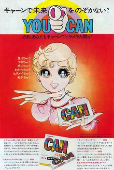 You Can candy, Japan, 1971