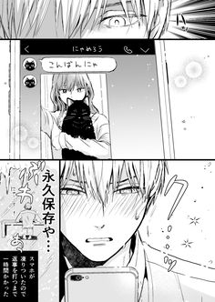 Comic Drawing, Cartoon Drawings, Okikagu, Manga Love, Anime Couples Manga, Park Photos, Kawaii Cute, Romance, Drawing Reference