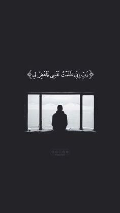 Quran Quotes Love, Beautiful Islamic Quotes, Beautiful Arabic Words, Islamic Inspirational Quotes, Arabic Quotes, Quran Wallpaper, Islamic Quotes Wallpaper, Islam Hadith, Islam Quran