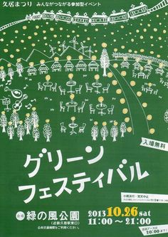 Japanese poster design for a green festival. Book Posters, Poster Ads, Typography Poster, Japanese Illustration, Plant Illustration, Graphic Design Posters, Graphic Design Typography, Identity Branding, Corporate Identity