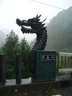 The Dragons Head in in the rain, Wakayama, Japan