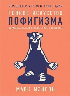 Тонкое искусство пофигизма: Парадоксальный способ жить счастливо