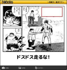 【ボケ】ドスドス走るな! - ボケて(bokete)