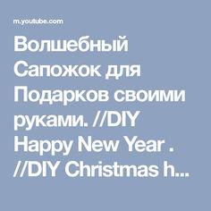 Волшебный Сапожок для Подарков своими руками. //DIY Happy New Year . //DIY Christmas holiday - YouTube