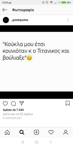 Love Quotes, Funny Quotes, Funny Memes, Savage Quotes, Greek Quotes, Breakup, Comebacks, Qoutes, Wisdom
