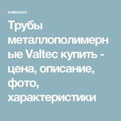 Трубы металлополимерные Valteс купить - цена, описание, фото, характеристики