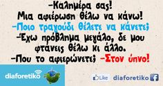 Καλημέρα σας! Μια αφιέρωση θέλω να κάνω Funny Quotes, Funny Memes, Greek Quotes, Humor, Sayings, Lol, Funny Phrases, Lyrics, Funny Qoutes