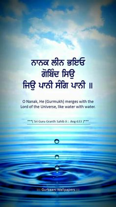 #Sikh #Waheguru #Gurbani Holy Quotes, Gurbani Quotes, Truth Quotes, Qoutes, Guru Granth Sahib Quotes, Sri Guru Granth Sahib, Sikh Quotes, Indian Quotes, Religious Tattoos Quotes