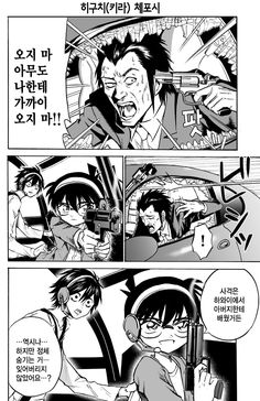 Manhwa, Detektif Conan, Detective Conan Wallpapers, Anime Crossover, Case Closed, Magic Kaito, Anime Ships, Death Note, Manga Anime