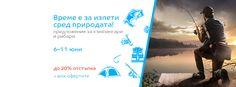 [eMAG.bg]  ТОП Оферти и Промоции   -Време е за излет сред природата !  -Предложения за къмпингари и рибари