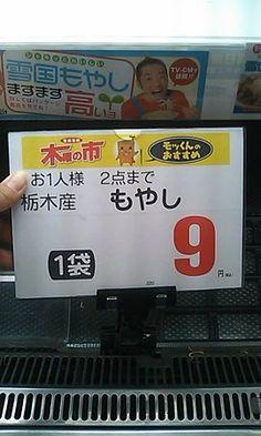 everyday low price!