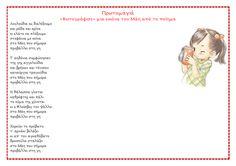 στάση νηπιαγωγείο Spring Crafts, Activities, Education, Words, Onderwijs, Learning, Horse