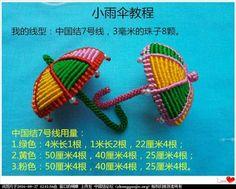 中国结 小雨伞教程 立体绳结教程与交流区 121156gtuapaeg555t88oo 1