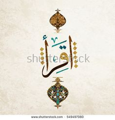 read,learn,  translation: ''verb read'' written in Arabic calligraphy,the word ''read'' is the first letter of the holly Quran  .