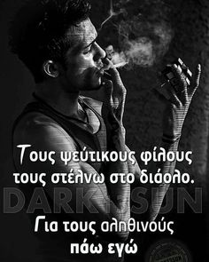 Greek Quotes, Wise Quotes, Poetry Quotes, Book Quotes, Inspirational Quotes, Quotes Bukowski, Emily Dickinson Quotes, Big Words, Celebration Quotes