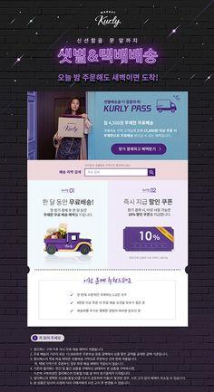 #UIUX #웹디자인 #포트폴리오 #ui #ux #design #uidesign #web #website #webdesign #portfolio #프로모션페이지 #프로모션디자인 #프로모션 #promotion #promotionpage #마켓컬리 #샛별배송 Site Design, Layout Design, Web Design, Graphic Design, Promotional Design, Event Page, Application Design, Ui Web, Web Banner