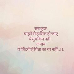 Yeh Zindagi h, baap ka ghar nhi .- Yeh Zindagi h, baap ka ghar nhi…. Yeh Zindagi h, baap ka ghar nhi …. Maa Quotes, Shyari Quotes, True Quotes, Words Quotes, Qoutes, Dream Quotes, People Quotes, Sayings, Hindi Quotes Images