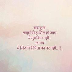 Yeh Zindagi h, baap ka ghar nhi .- Yeh Zindagi h, baap ka ghar nhi…. Yeh Zindagi h, baap ka ghar nhi …. Hindi Quotes Images, Shyari Quotes, Hindi Words, Love Quotes In Hindi, True Quotes, Words Quotes, Best Quotes, Maa Quotes, Hindi Qoutes