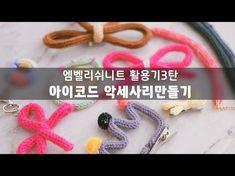(코바늘)알아 두면 유용한 코바늘 코드 뜨기 (끈뜨기) [김라희]kimrahee - YouTube