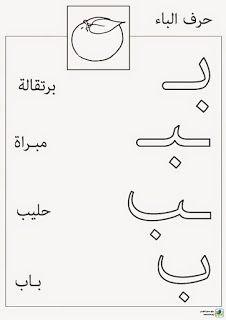وثائق المعل م الت ونسي أوراق عمل حرف الباء Meta Content Efyuajzcttjoji6ko8hmyj6rqryakvgwadf O Learn Arabic Alphabet Arabic Worksheets Learn Arabic Online