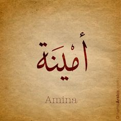#Amina #Arabic #Calligraphy #Design #Islamic #Art #Ink #Inked #name #tattoo Find your name at: namearabic.com