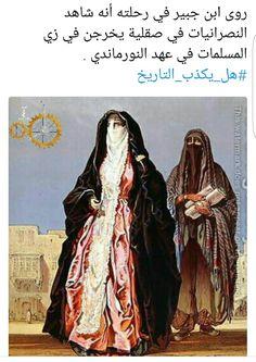 كانت نساء النصارى يقلدن المسلمات في حجابهن !! اليوم بعض المسلمات بلا حجاب