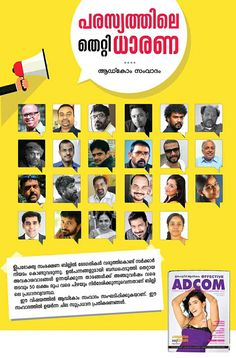 Adcom debate
