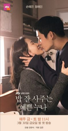 Something in the Rain (Korean Drama) - 2018 -- Yoon Jin-A (Son Ye-Jin) is a single woman in her 30's. She works as a supervisor at a coffee company. Yoon Jin-A is an easygoing person, but she feels empty inside. Seo Joon-Hee (Jung Hae-In) is the younger brother of her best friend Seo Kyung-Sun. He comes back to South Korea after finishing work abroad. Yoon Jin-A though he was just a childish guy, but he appears different to her now…