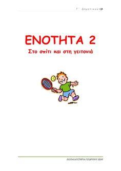 γλώσσα γ΄ δημοτικού α΄τεύχος Greek Language, Special Education, School, Greek