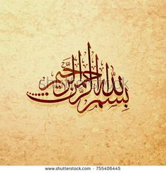 Arabic and islamic calligraphy of basmala traditional and modern islamic art can be used in many topic like ramadan.Translation- Basmala - In the name of God, the Most Gracious, the Most Merciful Bismillah Calligraphy, Islamic Art Calligraphy, Islamic Wall Decor, Islamic Patterns, Islamic Gifts, Typography Art, Illustrations, Pattern Design, Images