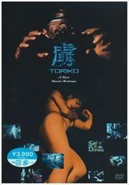 Toriko / Toriko: Eyes of a Rapist  (1995)
