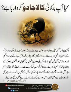 Mushkilat ka h Duaa Islam, Islam Hadith, Islam Quran, Alhamdulillah, Quran Quotes Love, Islamic Love Quotes, Islamic Inspirational Quotes, Islamic Phrases, Islamic Messages