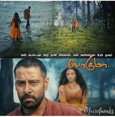 Tamil Songs Lyrics, Song Lyrics, I Like You Lyrics, Acting, It Hurts, Feelings, Earrings, Quotes, Movie Posters