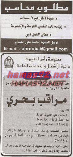 وظائف خالية مصرية وعربية: وظائف خالية من جريدة الخليج الامارات الخميس 27-11-...