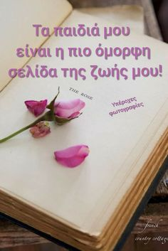 Τα παιδιά μου!! Unique Quotes, Inspirational Quotes, Christmas Deco, Family Kids, My Children, Deep Thoughts, Kids And Parenting, Wise Words, Life Quotes