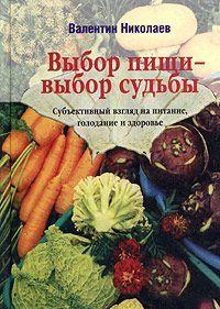 Читать онлайн - Николаев Валентин. Выбор пищи - выбор судьбы | Электронная библиотека e-libra.ru