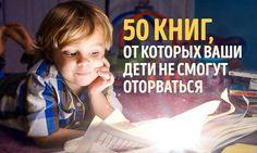 50 книг, от которых ваши дети не смогут оторваться